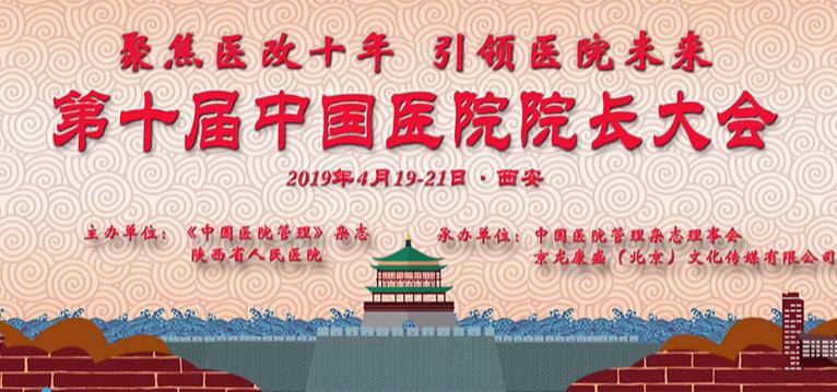 2019第十届中国医院院长大会(西安)