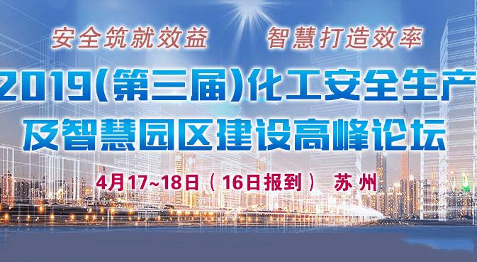 第三届化工安全生产及智慧园区建设高峰论坛2019(苏州)