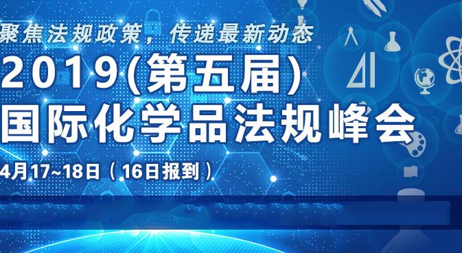 第五届化学品法规峰会2019(苏州)