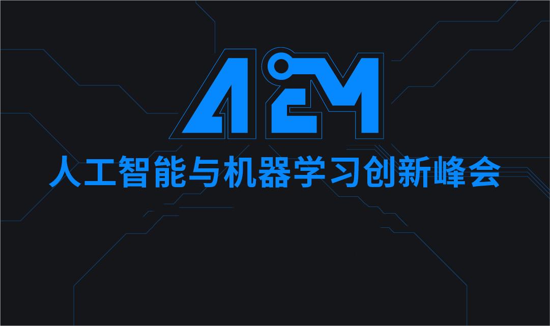 2019 A2M人工智能与机器学习创新峰会(AI TO MACHINE LEARNING)