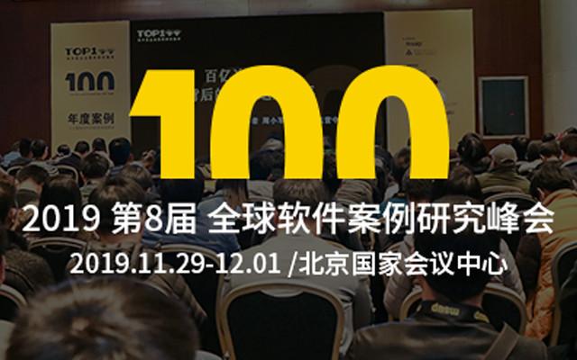 2019 TOP100 第8届全球软件案例研究峰会(北京)