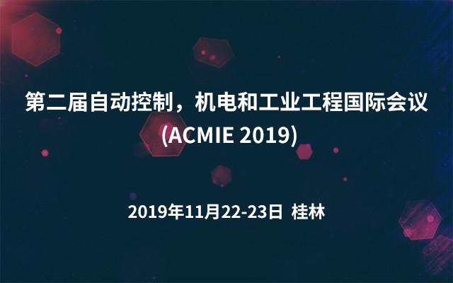 第二屆自動控制,機電和工業工程國際會議 (ACMIE 2019)