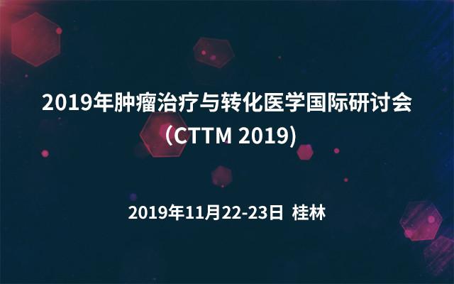 2019年肿瘤治疗与转化医学国际研讨会(CTTM 2019)?