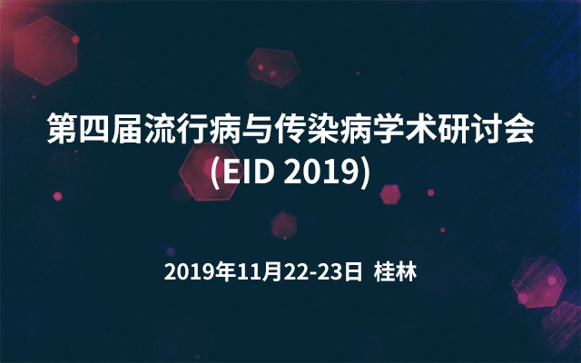 第四届流行病与传染病学术研讨会(EID 2019)