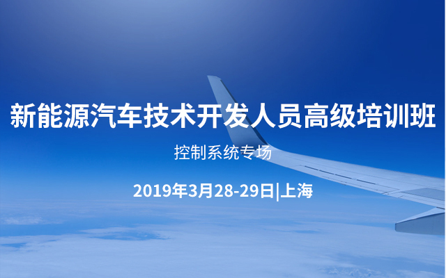 2019新能源汽车技术开发人员高级培训班(控制系统专场)- 上海