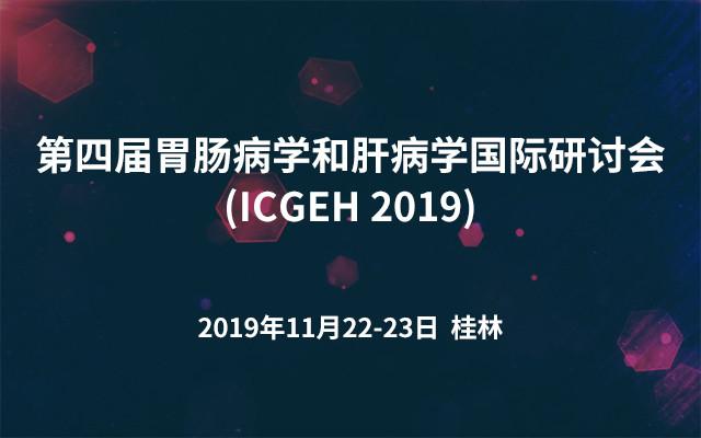 第四届胃肠病学和肝病学国际研讨会(ICGEH 2019)