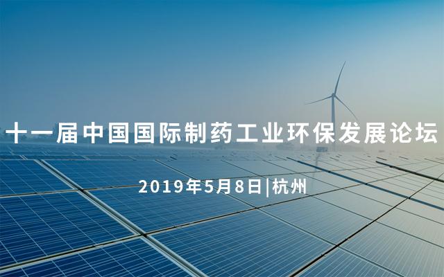 2019(第十一届)中国国际制药工业环保发展论坛 | 杭州