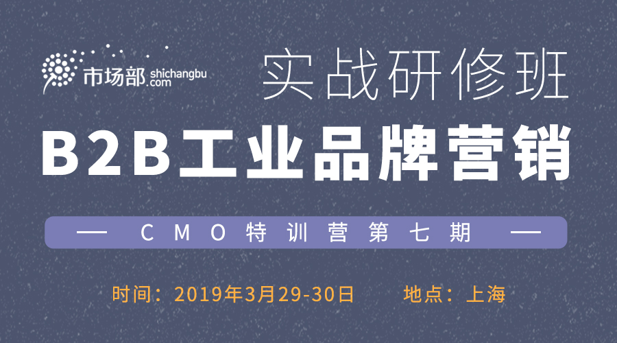 2019CMO特训营第七期 | B2B工业品牌营销实战研修班(上海)