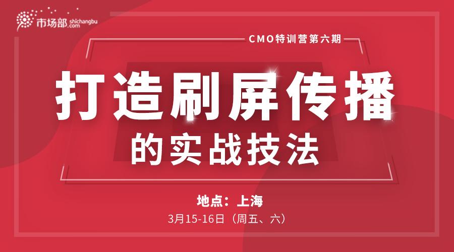 2019CMO特訓營第六期 | 打造刷屏傳播的實戰技法(上海)