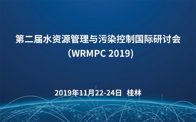 第二届水资源管理与污染控制国际研讨会(WRMPC 2019)