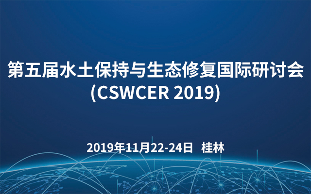 第五届水土保持与生态修复国际研讨会(CSWCER 2019)