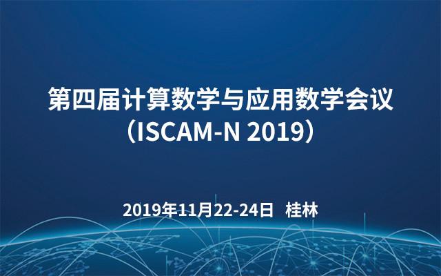 第四届计算数学与应用数学会议(ISCAM-N 2019)