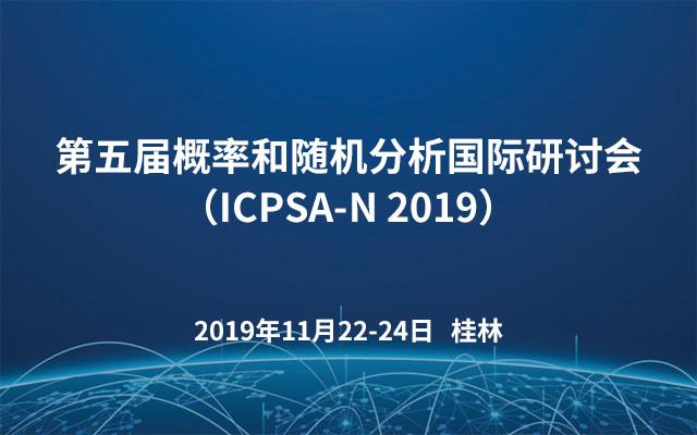 第五届概率和随机分析国际研讨会(ICPSA-N 2019)