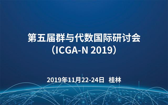 第五届群与代数国际研讨会(ICGA-N 2019)