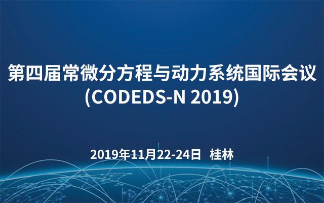 第四屆常微分方程與動力系統國際會議(CODEDS-N 2019)