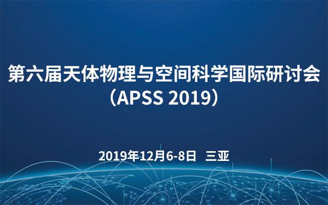 第六届天体物理与空间科学国际研讨会(APSS 2019)