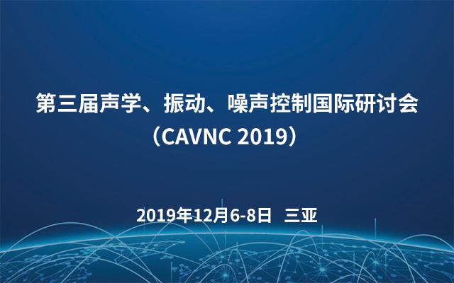 第三届声学、振动、噪声控制国际研讨会(CAVNC 2019)