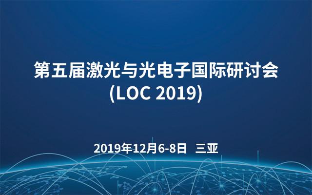 第五届激光与光电子国际研讨会(LOC 2019)