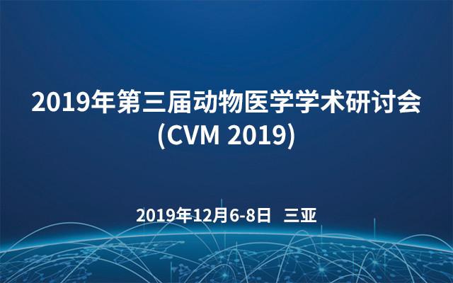 2019年第三届动物医学学术研讨会 (CVM 2019)?