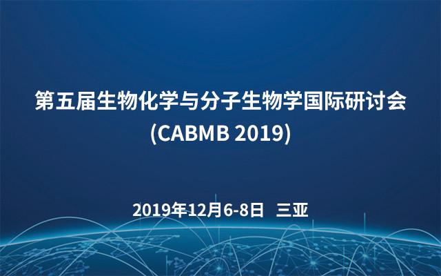 第五届生物化学与分子生物学国际研讨会(CABMB 2019)