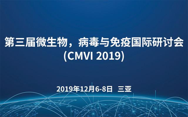 第三届微生物,病毒与免疫国际研讨会(CMVI 2019)