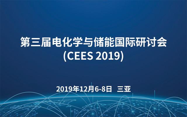 第三届电化学与储能国际研讨会(CEES?2019)