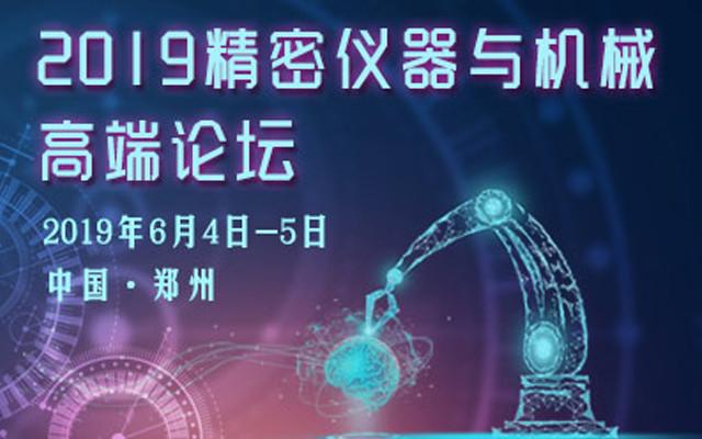 2019精密仪器与机械高端论坛(郑州)