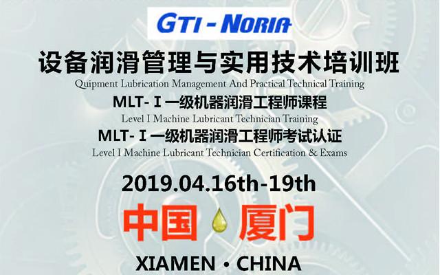2019设备润滑管理与实用技术培训班&ICML一级认证考试(厦门)
