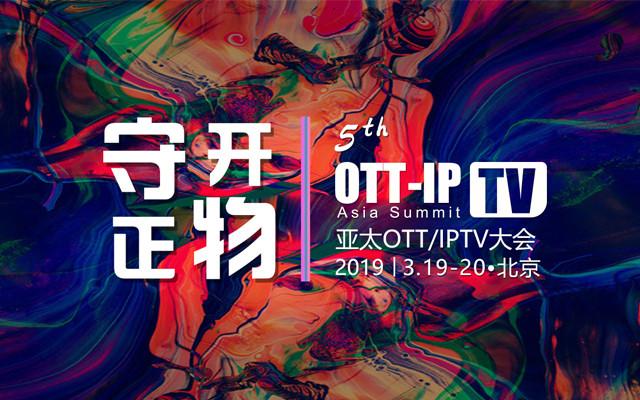 2019第七届亚太OTT/IPTV生态大会(北京)