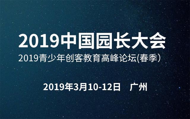 2019青少年創客教育高峰論壇(春季)