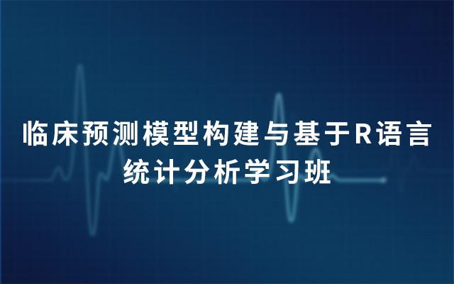 2019临床预测模型构建与基于R语言统计分析学习班(3月上海班)