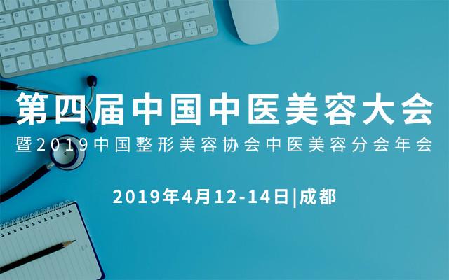 第四届中国中医美容大会暨2019中国整形美容协会中医美容分会年会(成都)