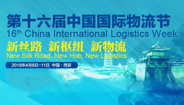 2019中国国际物流节(西安)