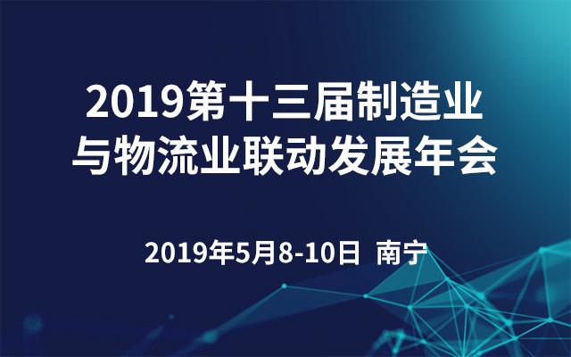 2019第十三届制造业与物流业联动发展年会(南宁)