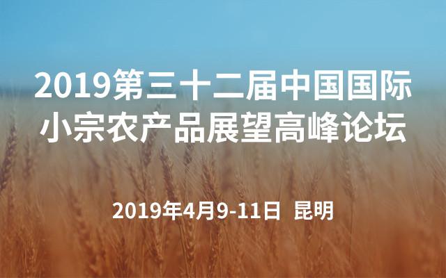 2019第三十二届中国国际小宗农产品展望高峰论坛(昆明)