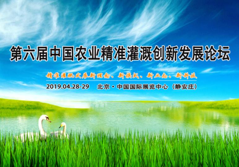 第六届中国农业精准灌溉创新发展论坛2019(北京)
