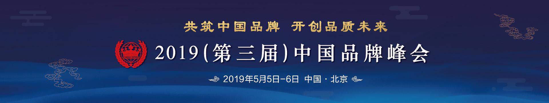 2019(第三届)中国品?#21697;?#20250; | 北京