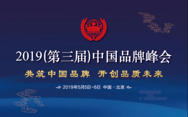 2019(第三届)中国品牌峰会   北京