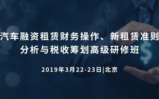 2019汽车融资租赁财务操作、新租赁准则分析与税收筹划高级研修班(3月北京)