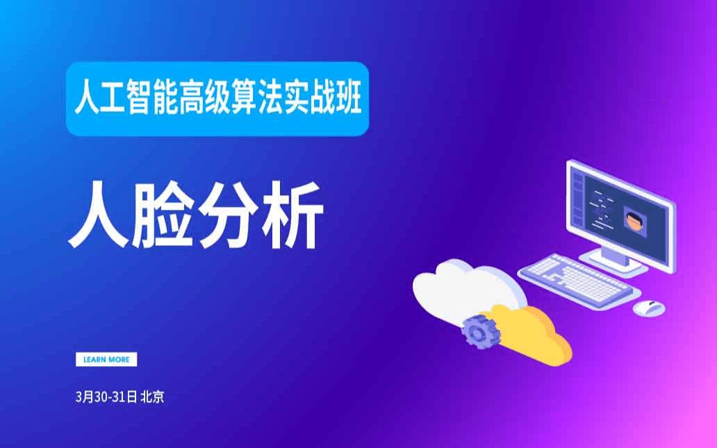 2019人工智能高级算法实战班【人脸分析】- 3月北京班
