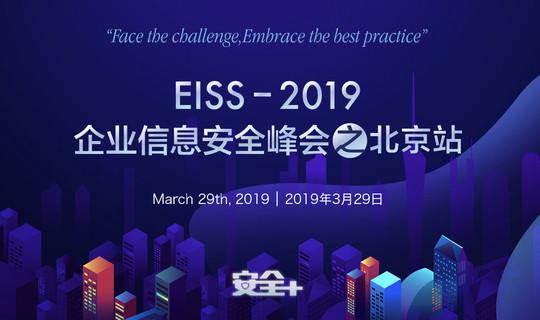 EISS-2019企业信息安全峰会之北京站