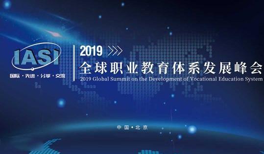 2019全球职业教育体系发展峰会(北京)