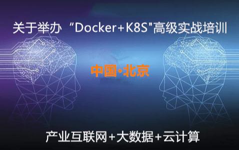 Docker+K8S高级实战会议2019(3月北京班)