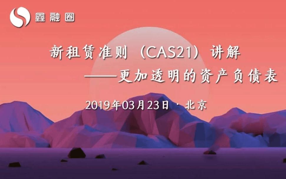 【融资租赁】新租赁准则(CAS21)讲解2019-北京