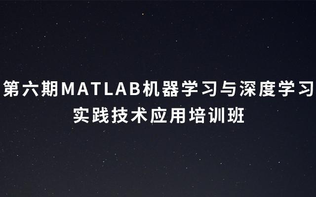 第六期MATLAB机器学习与深度学习实践 技术应用培训班2019(3月杭州班)