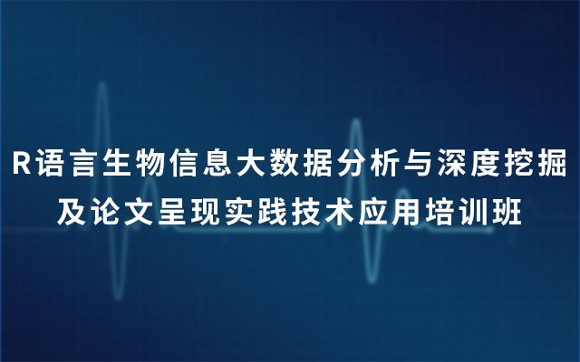 R语言生物信息大数据分析与深度挖掘及论文呈现实践技术应用培训班2019(3月武汉班)