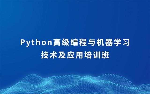 Python高级编程与机器学习技术及应用培训班2019(3月南京班)