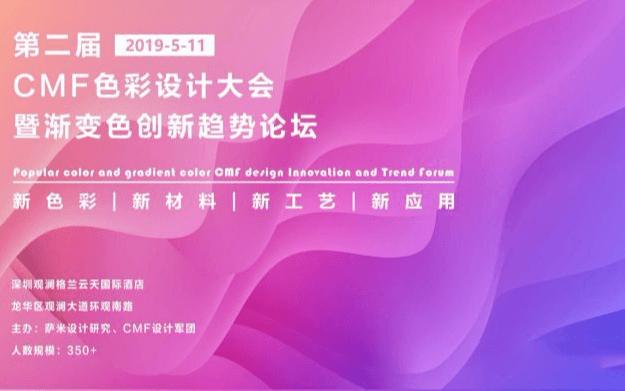 2019第二届CMF色彩设计大会暨渐变色创新趋势论坛(深圳)