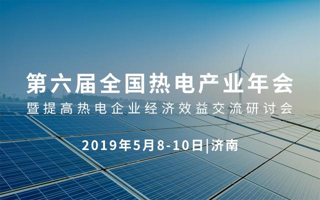 2019第六届全国热电产业年会暨提高热电企业经济效益交流研讨会(济南)