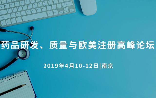 2019药品研发、质量与欧美注册高峰论坛(南京)